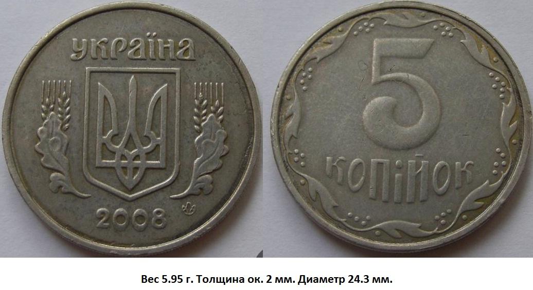 5 копеек украина 2009 цена 15 копеек 1924