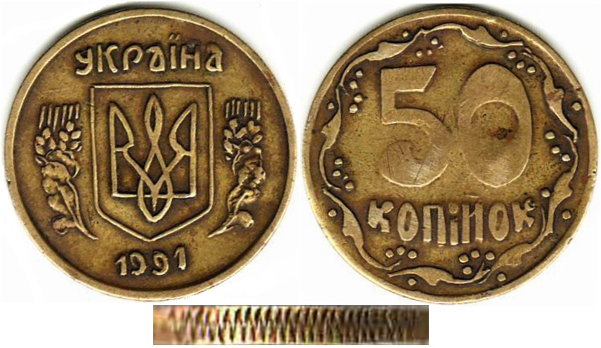 Counterfakes of ukranian coins.